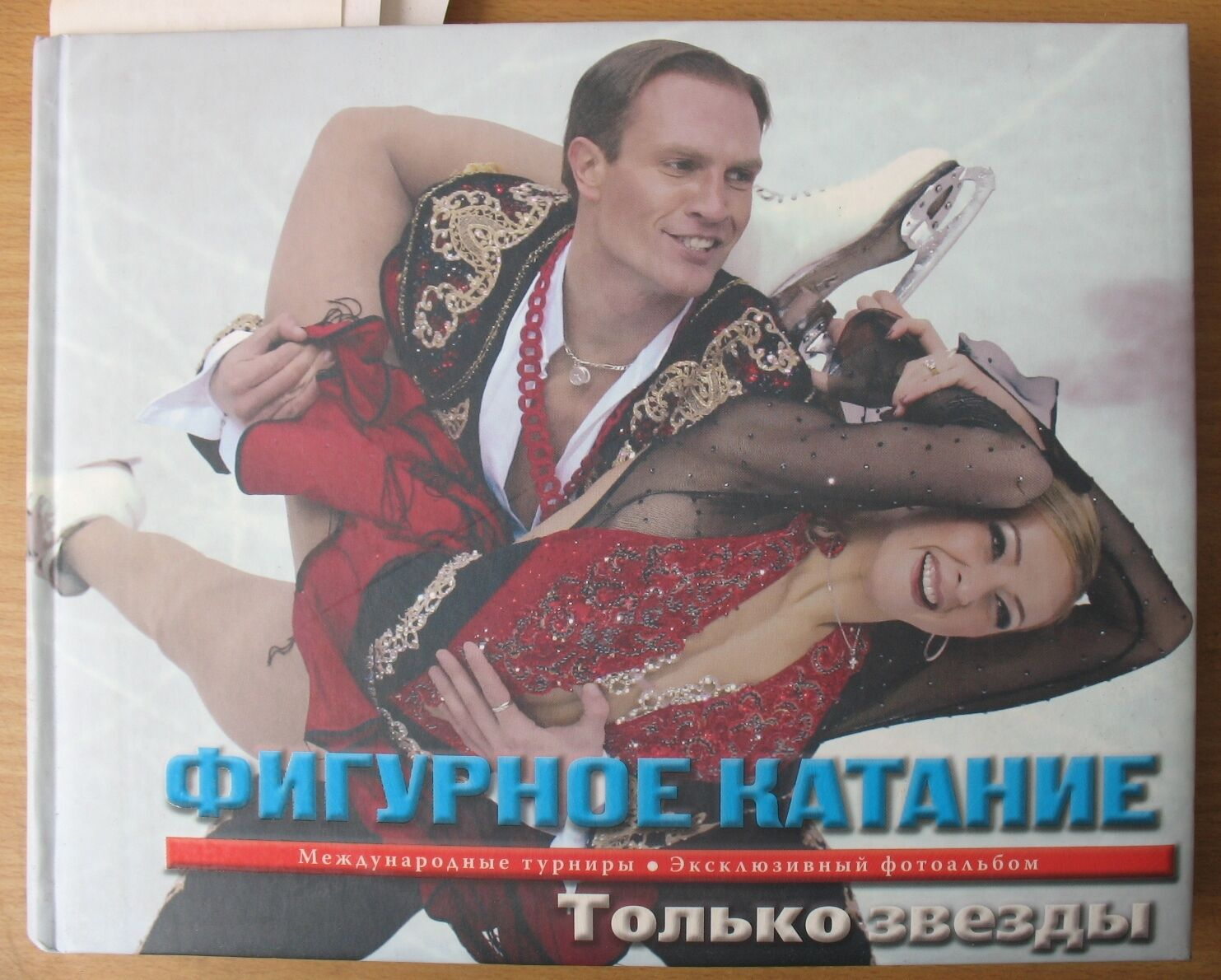 Book Figure Skating Lessons Russian Sport Ice Winter Photo Album Only Star Big
