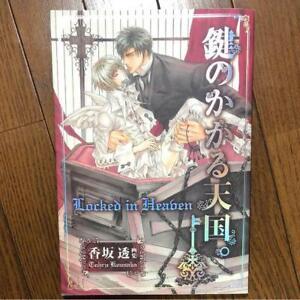 Tohru-Kousaka-Art-book-Locked-in-Heaven-Okane-ga-nai-No-Money