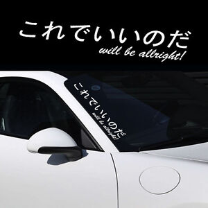 JDM Japanese Kanji Will Be Allright Vinyl Car Windshield Stickers - Cool car window stickers