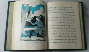 1956-Vintage-Arabic-Comics-Story-Book