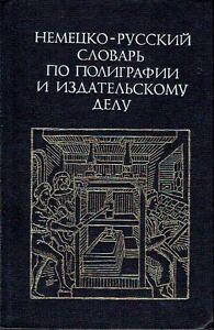 Deutsch-Russisches-Woerterbuch-Polygraphie-Druck-Verlagswesen-Buch-Drucken