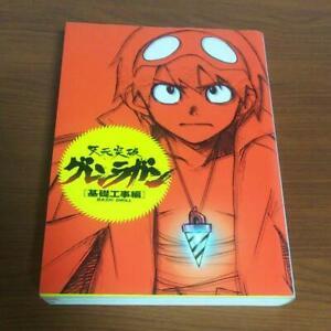 Gurren-Lagann-Basic-Drill-Art-Book-Anime-Manga-Book