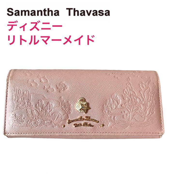 Disney Long Wallet Samantha Petit Choice Purse Little Mermaid Pink Round Zipper
