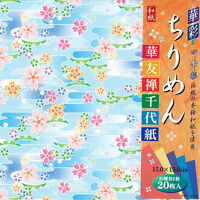 Japanese 6 Origami Sakura Hana Chiyogami Folding Paper 20 Sheets, Made In Japan