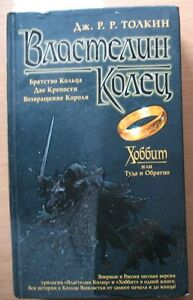 Book-The-Hobbit-Tolkien-Russian-Lord-of-the-Ring-Keepers-Rare-Old-Vintage-Big