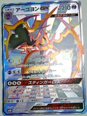 Pokemon Card  Sun/&Moon SM8b Shiny Guzzlord GX 232//150 SSR Japanese