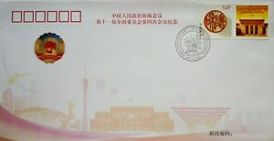 China-FDC-2011-4th-Session-of-the-11th-National-Committee-of-PRC