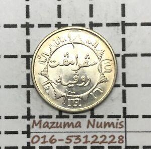 Mazuma *FC38 Netherlands East Indies 1941 1/4 Gulden Silver .720 UNC/BU