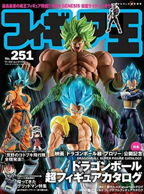 Figure King 251 Japanese Magazine Movie Dragon Ball Super Broly Goku Vegeta For Sale Online Ebay