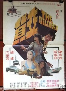 the delivery kung fu original hong kong movie poster 70s