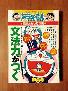Japanese Grammar Book