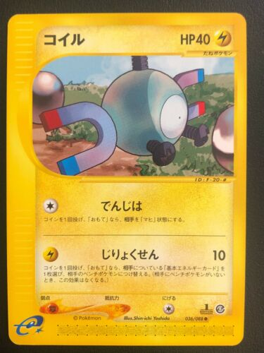 MAGNEMITE 036//088 1ST E5 JAPANESE POKEMON CARD SKYRIDGE NM//M