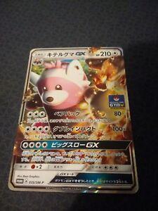 Pokemon-card-Bewear-GX-Japanese-promo-035-SM-P-GYM-exclusive-logo