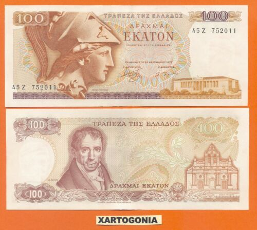 "GREECE 1978 PAPERMONEY 100 DRACHMAS /""ATHENA BANK OF GREECE KORAIS/"" UNC"