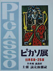"""Pablo Picasso Lithograph """"Japanese"""" First Edition 1957"""
