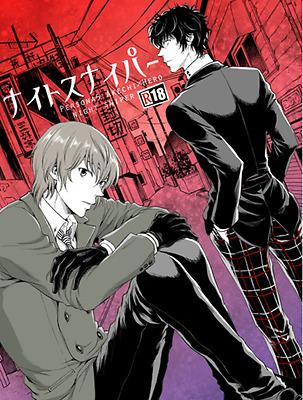 Night Sniper Persona 5 Doujinshi Akira Kurusu Hero X Goro Akechi Ebay