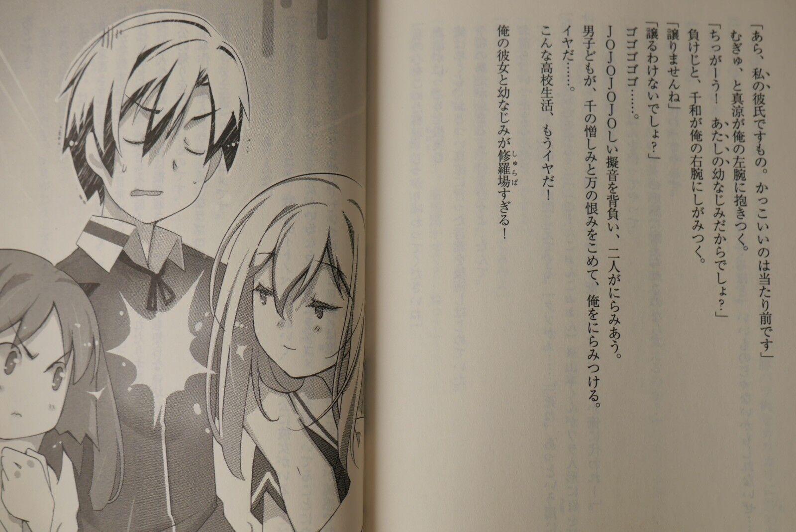 Ore no Kanojo to Osananajimi ga Shuraba Sugiru vol.1~6+6.5+7~13 JAPAN novel LOT
