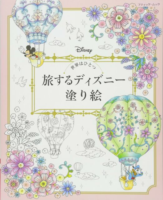 Disney Coloring Japanese Book Micky Winnie The Pooh Cinderella Otona No Nurie
