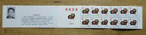 VR China Booklet SB8 mit 12 x 1852 D ** MNH postfrisch Pig Schwein 1983 Mi.160 €