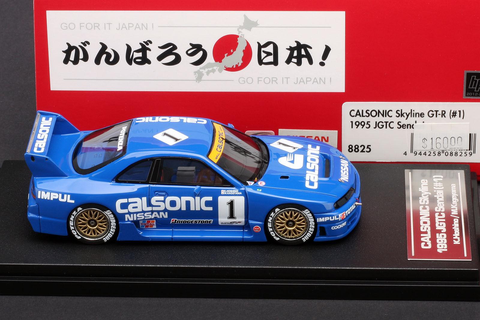 Den sista CALSONIC SKYLINE GT -R JGTC SENDAI hkonsts, HPI  43