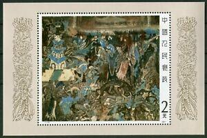 VR China Block Nr. 40 T.116 MNH postfrisch Wandmalereien 1987