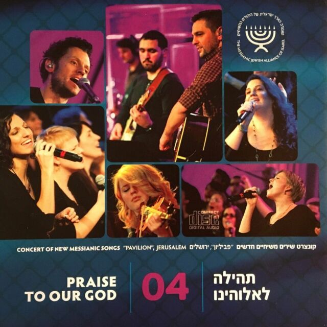 Praise To Our God 4 CD Worship Music Messianic Jewish Hebrew songs from Israel