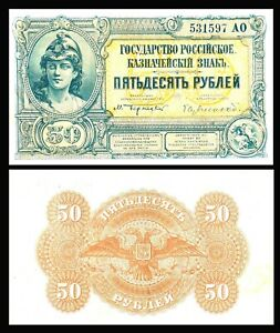 RUSSIA-South-Russia-1920-50-RUBLES-PS-438-ROSTOV-VF-XF