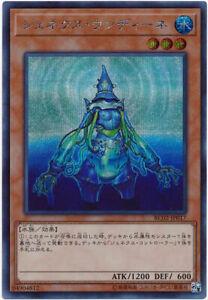 Genex Undine Japanese RC02-JP017 Secret Yugioh