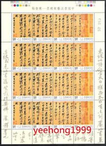 CHINA-TAIWAN-1995-Full-S-S-Calligraphy-Cold-Food-by-Su-Shi-stamps