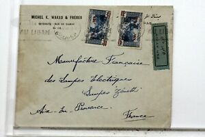 WW2-BEYROUTH-LIBAN-SYRIE-FRANCE-AIX-LETTRE-ENVELOPPE-COVER-VB681