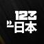 SaitoWorks /'123 Japan/' 日本 Katakana JDM Sticker Drift Car Decal