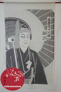 NOREN-JAPANESE-KABUKI-MADE-IN-JAPAN-TENDA-GIAPPONESE-CURTAIN
