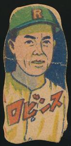 1949-Naoaki-Hayashi-JDM-21-Hoshi-Gangu-Japanese-Baseball-Menko-Card