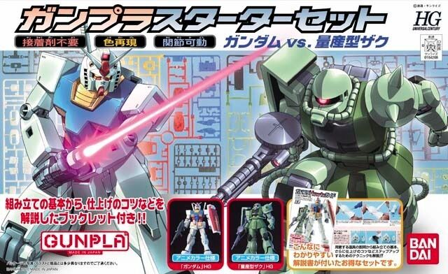 BANDAI HGUC 1 144 GUNPLA STARTER Set RX-78-2 GUNDAM + MS-06 ZAKU II Model Kit