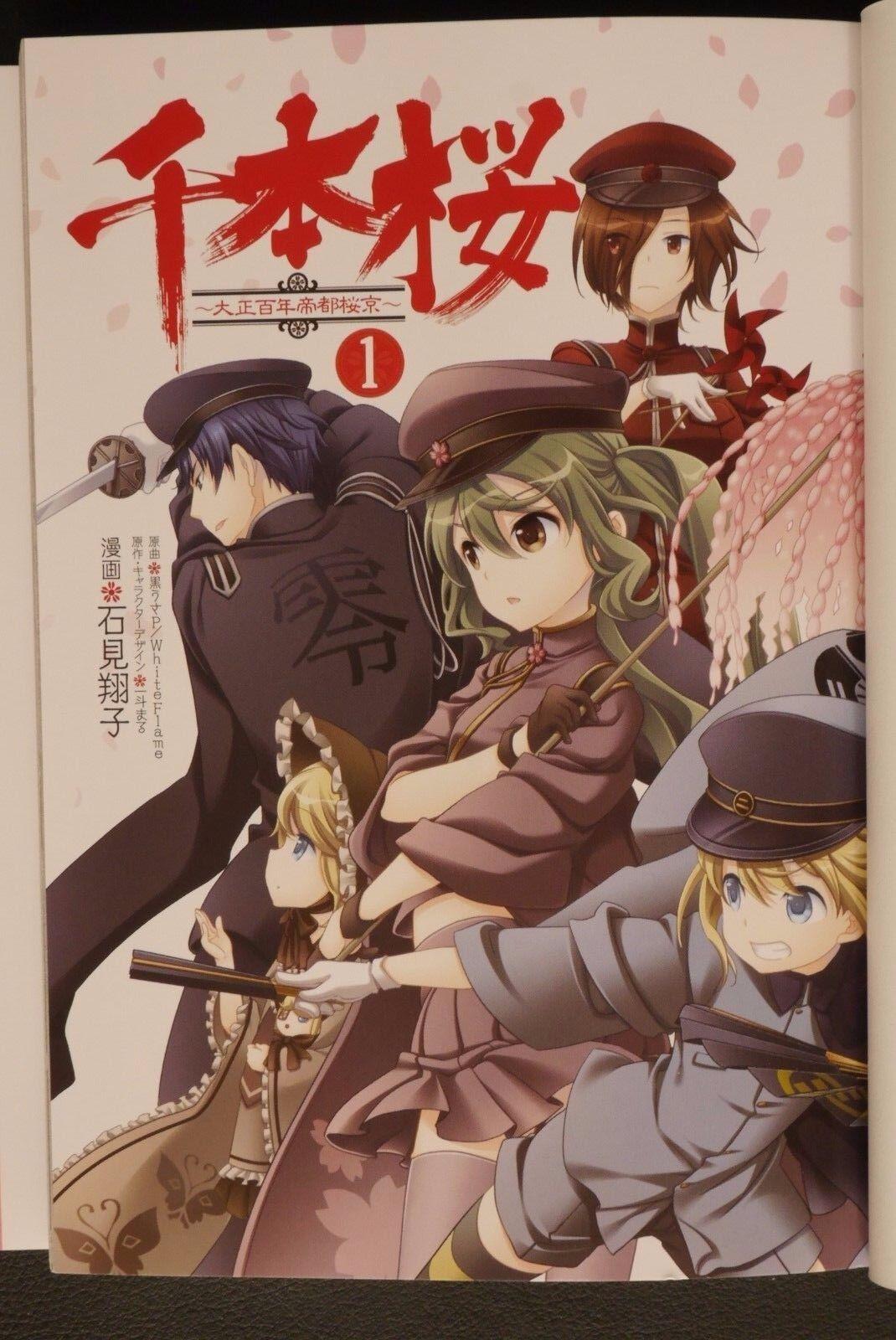 Shoko Iwami manga JAPAN Vocaloid Senbonzakura Taisho Hyakunen Teito Oukyo #1