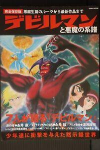 JAPAN-Go-Nagai-Devilman-to-Akuma-no-Keifu-Art-Guide-Book