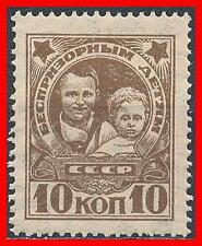 RUSSIA 1926 ORPHAN CHILDREN with WMK SC#B50 MLH  VF (E-RU +2)
