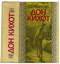 Don Quixote Riga Latvia in Russian Miguel de Cervantes Gustav Dore Russische