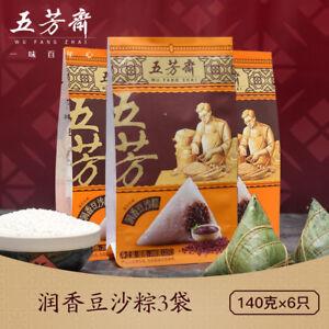 Spiced Food Snacks Chinese Wufangzhai Zongzi 零食中国小吃包邮 嘉兴特产咸味粽 五芳斋粽子真空蛋黄鲜肉粽280g//袋