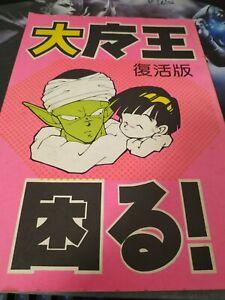 Tomo-Manga-Dragon-Ball-Doujinshi-FanMade-Japones-SHOJO