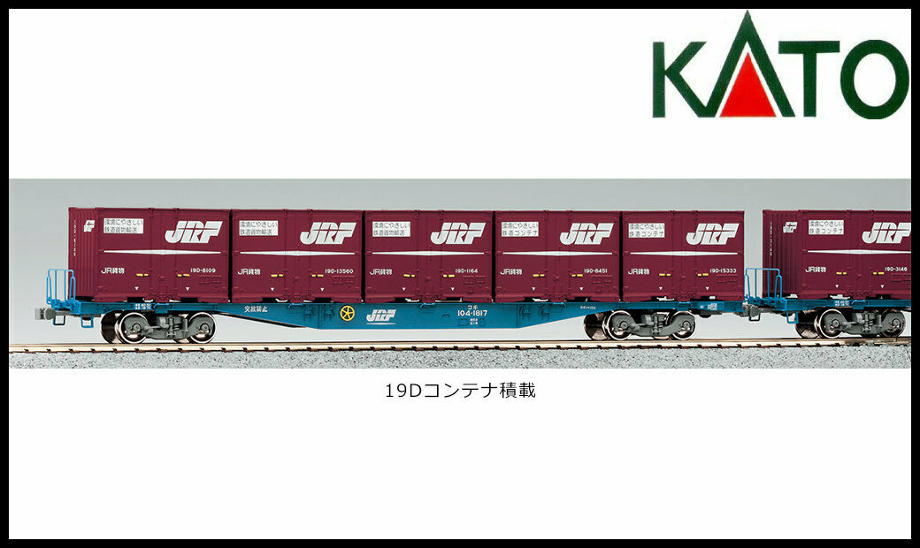 Kato Japanese   Koki 104 2auto Set with Containers 19D  HO Scale  3512