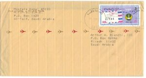 Details about SAUDI ARABIA 1987 POSTAL CODE STAMP 20H S G  1413 TIED