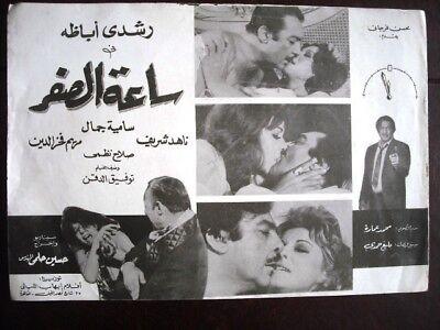 Sa3et El-sefer ساعة الصفر