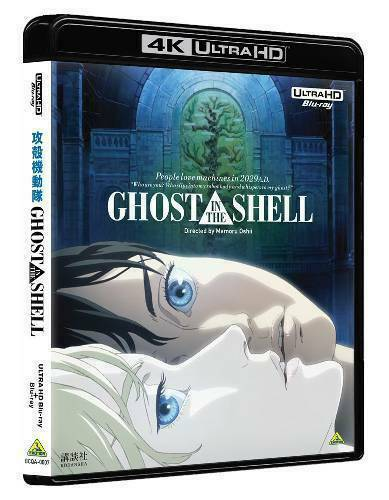 Ghost In The Shell 1995 Japan 4k Ultra Hd Blu Ray English Subtitles Dub Bluray For Sale Online Ebay