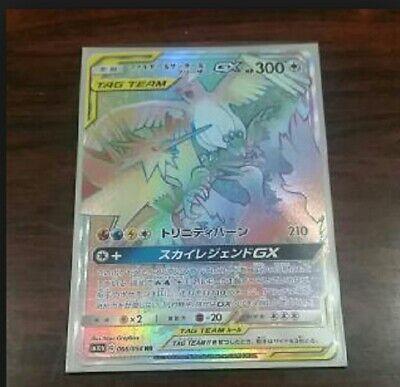 Pokemon Card Japanese Moltres /& Zapdos /& Articuno GX HR 066//054 SM10b