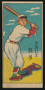 1951-Kaoru-Betto-HOF-Hiya-Pharm-Japanese-Baseball-Menko-Card-Hanshin-Tigers