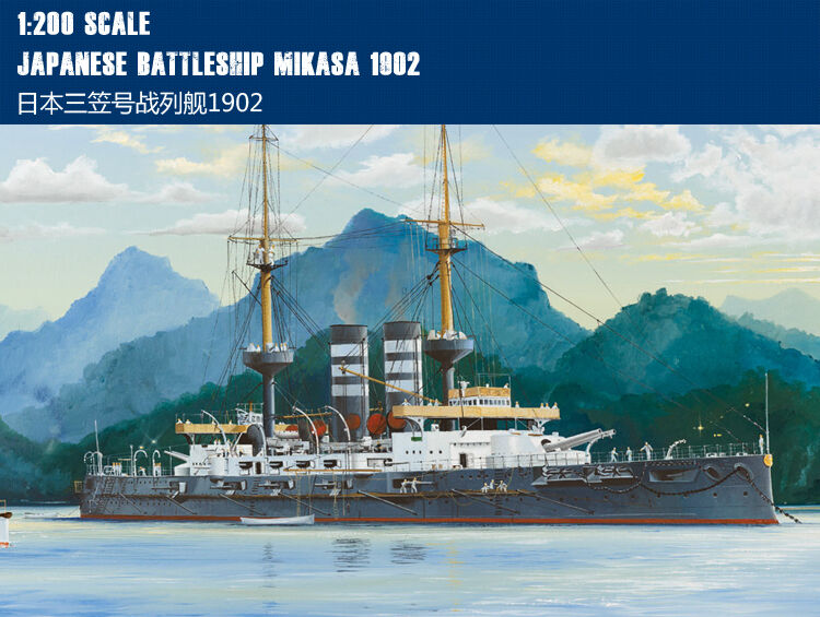HobbyBoss 82002 1 200 Scale Japanese Battleship Mikasa 1902 Assembly Model Kits