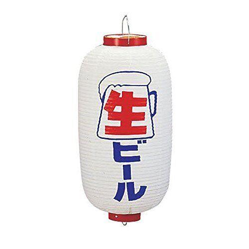 Japanese Foldable Vinyl Lantern Chochin Restaurant Sign 52cm Beer from Japan