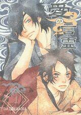 Sengoku Basara Samurai Kings doujinshi Date Masamune x Sanada Yukimura Power of