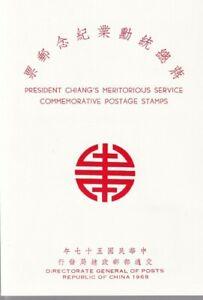 REPUBLIC OF CHINA ROC 1968 CHIANG KAI-SHEK FOLDER ERROR